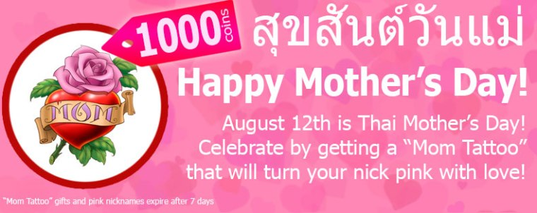 ThaiMothersDay